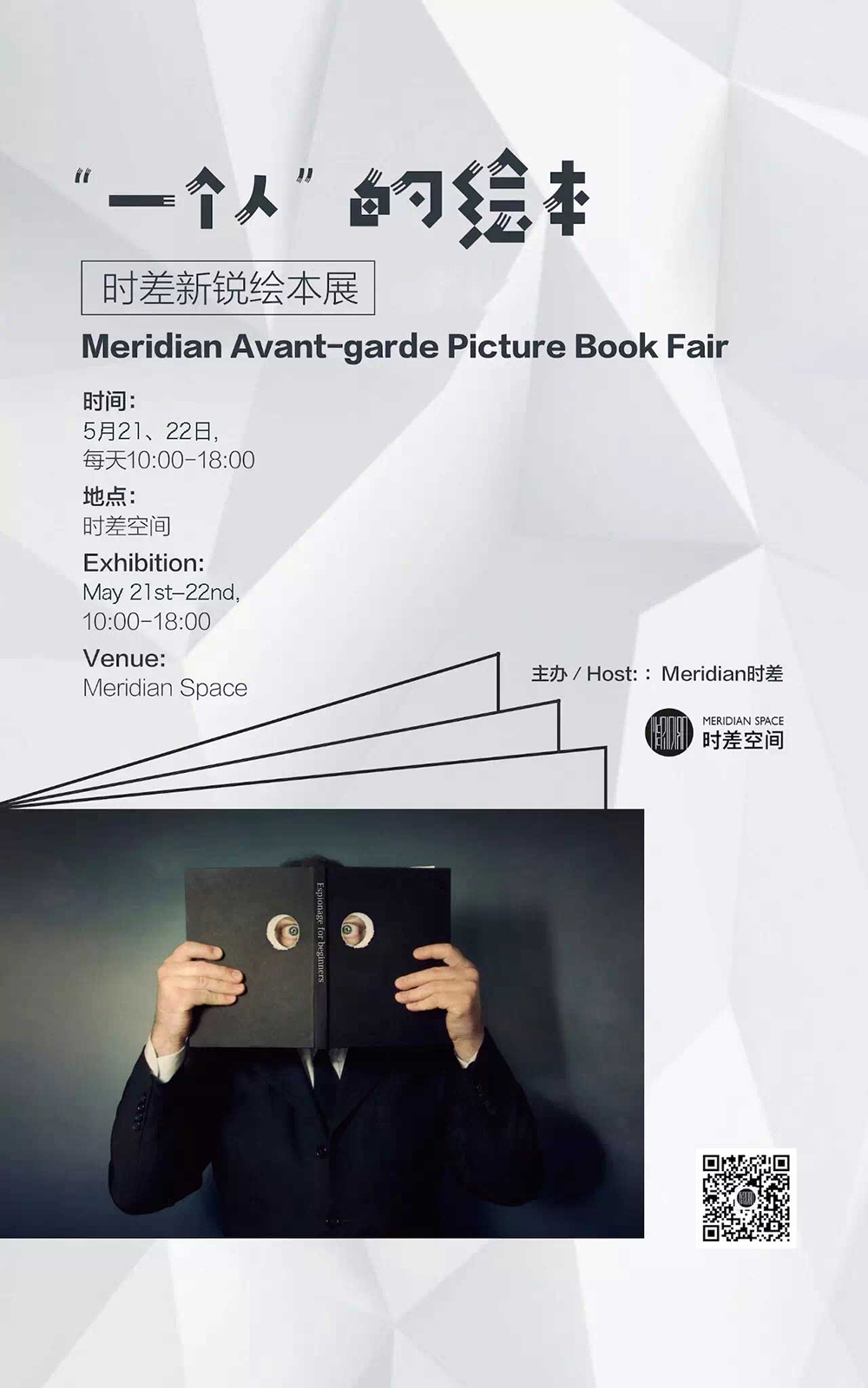 Meridian Avant-garde Picture Book Fair - Meridian Space | Beijing China | May 21-22, 2016Host: Meridian