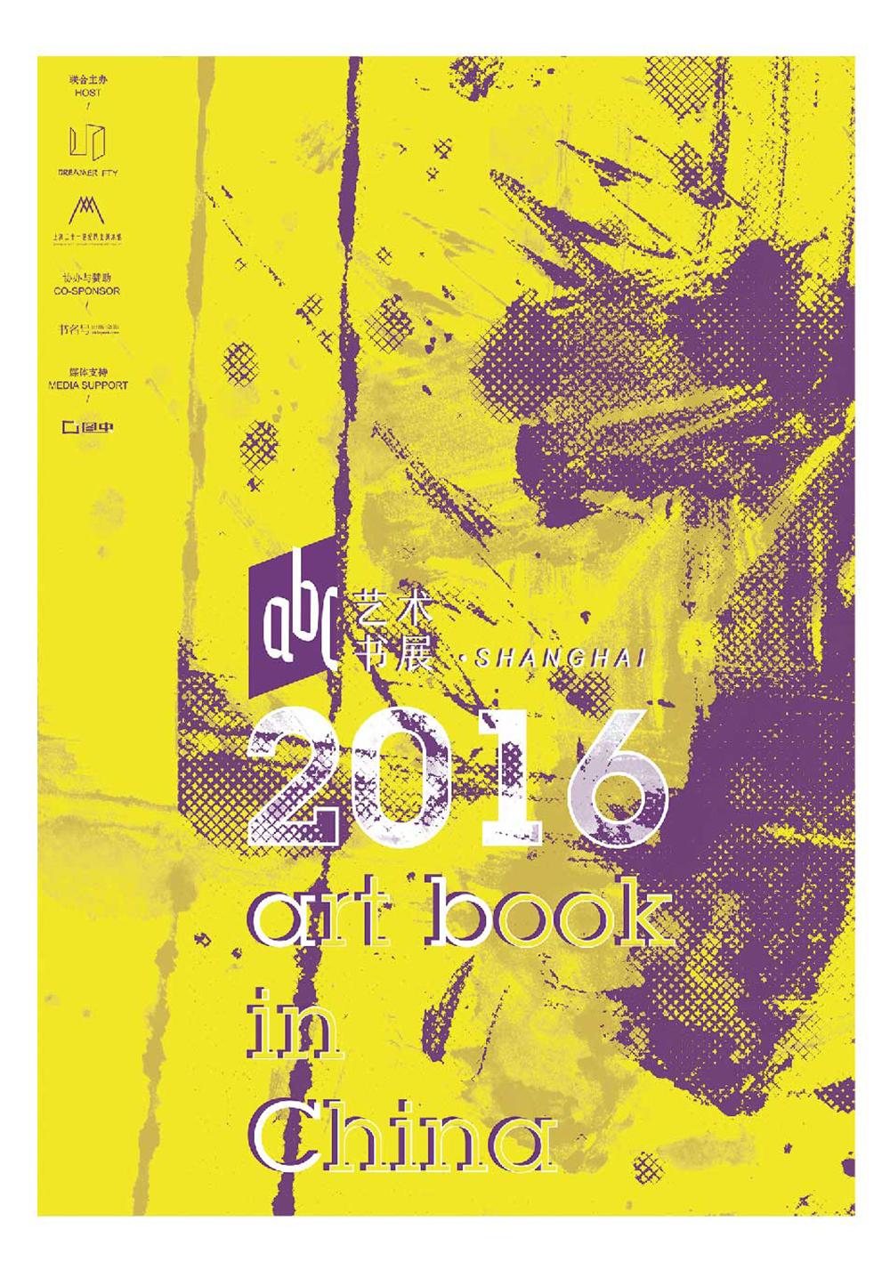 Art book in China-abC Art Book Fair - 21st Century Minsheng Art Museum | Shanghai China | Aug 19-Aug 21, 2016Host: Dreamer FTY