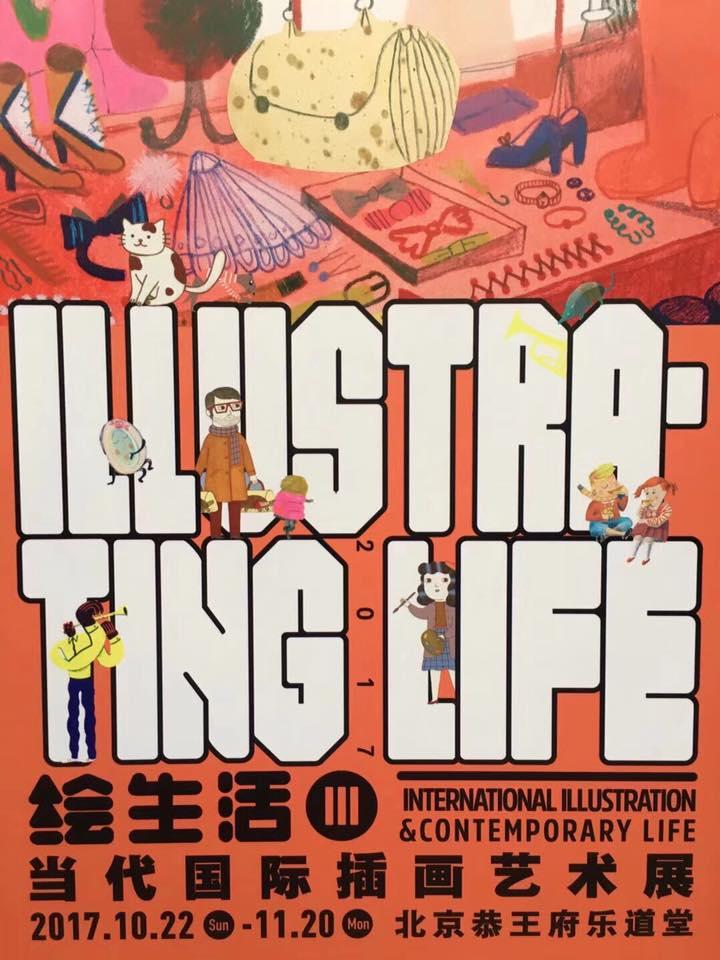 International Illustration & Contemporary Life III - Prince Kung's Mansion | Beijing China | Oct 22-Nov 20, 2017Host: China Artists Association
