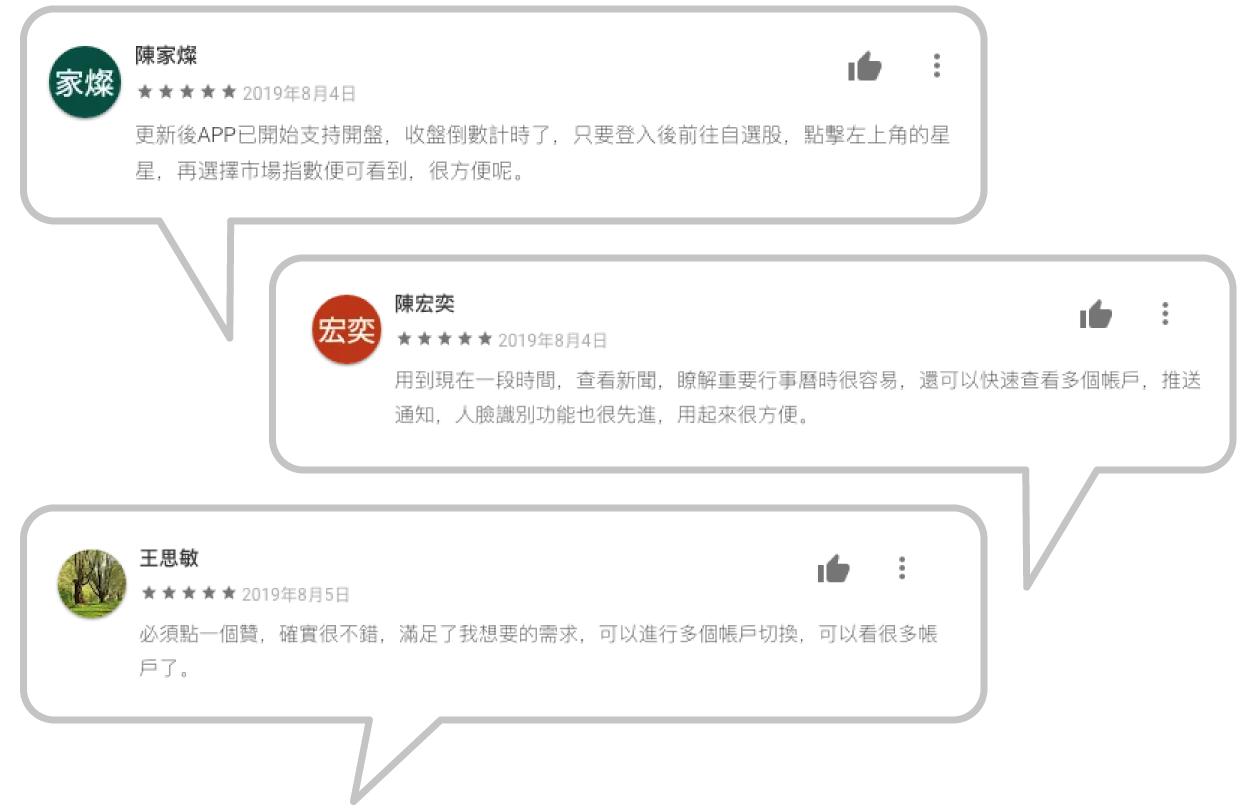 app_reviews_tw.png