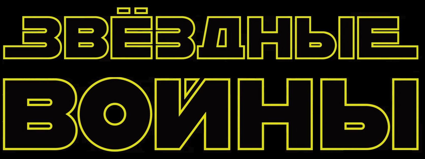 Star_Wars_Russian_Crawl_logo.jpg