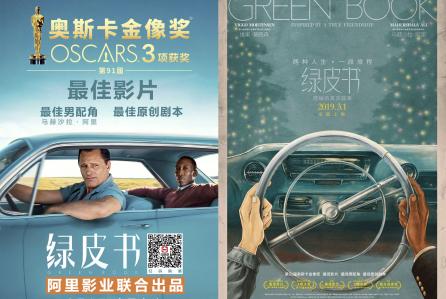 green-book-china-posters.jpg