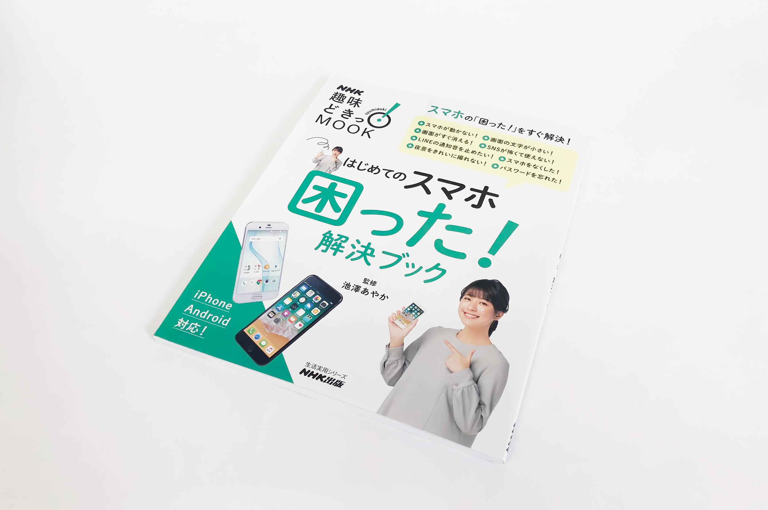 NHK_komatta_1280.jpg