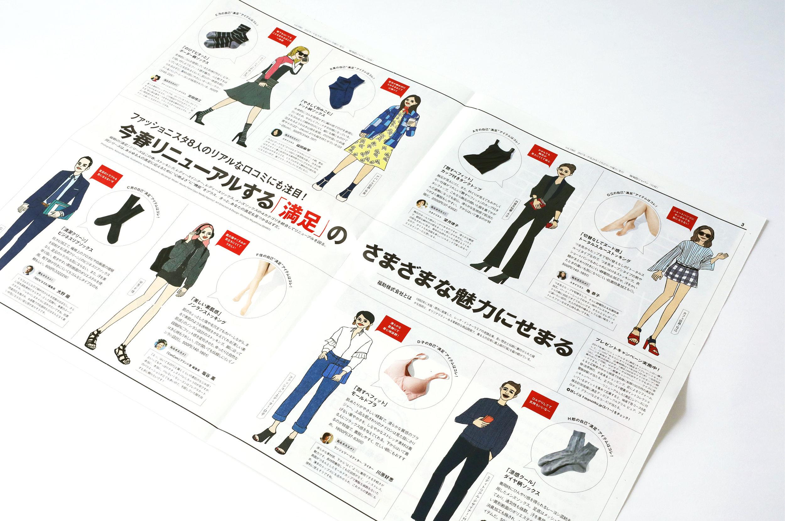 WWD_Fukusuke_12802.jpg