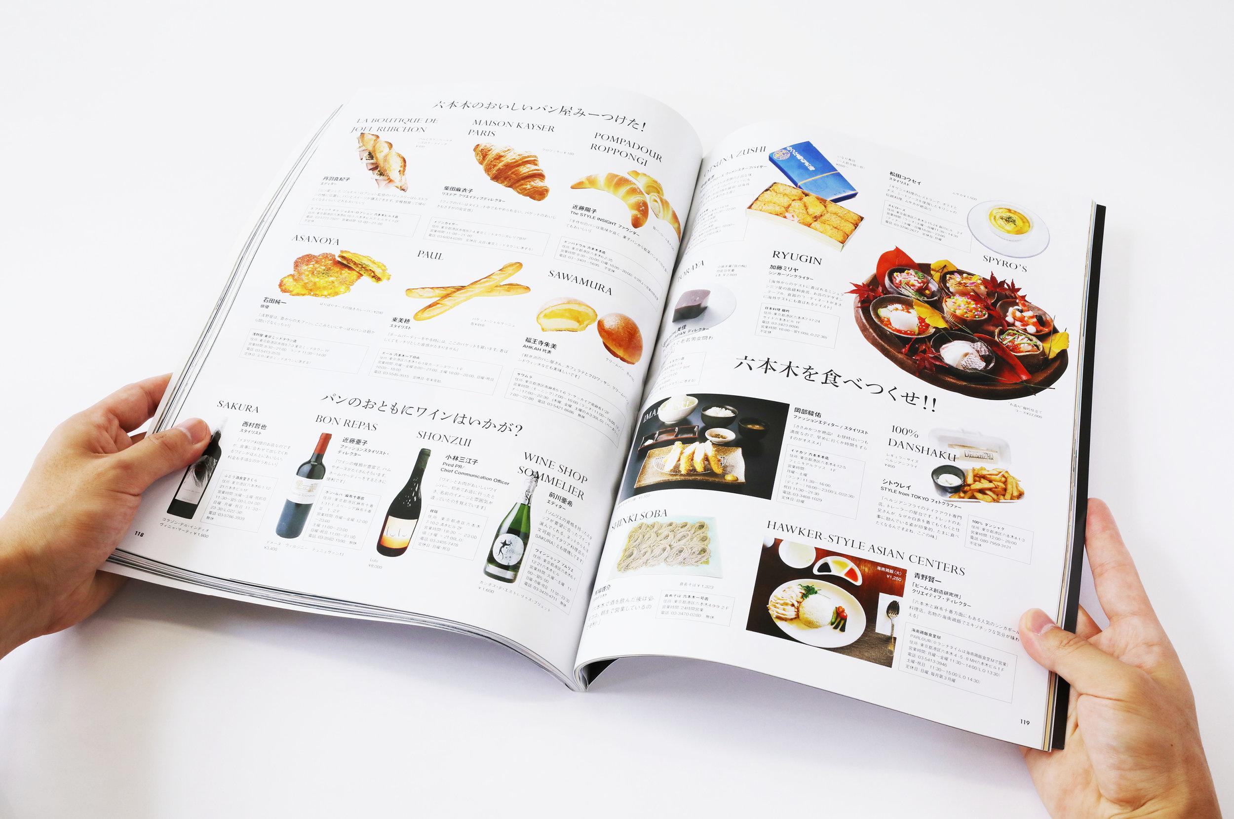 WWD_magazine9.jpg