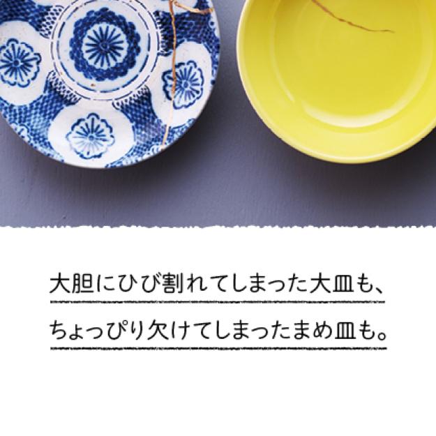 20181204_S_kintsugi_2.jpg