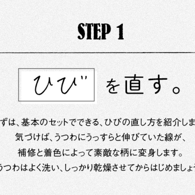 20181204_S_kintsugi_4.jpg