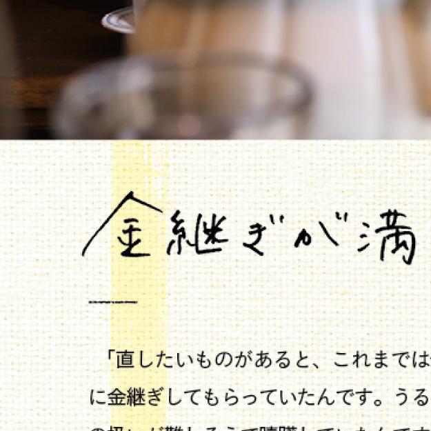 20181204_S_kintsugi_8.jpg