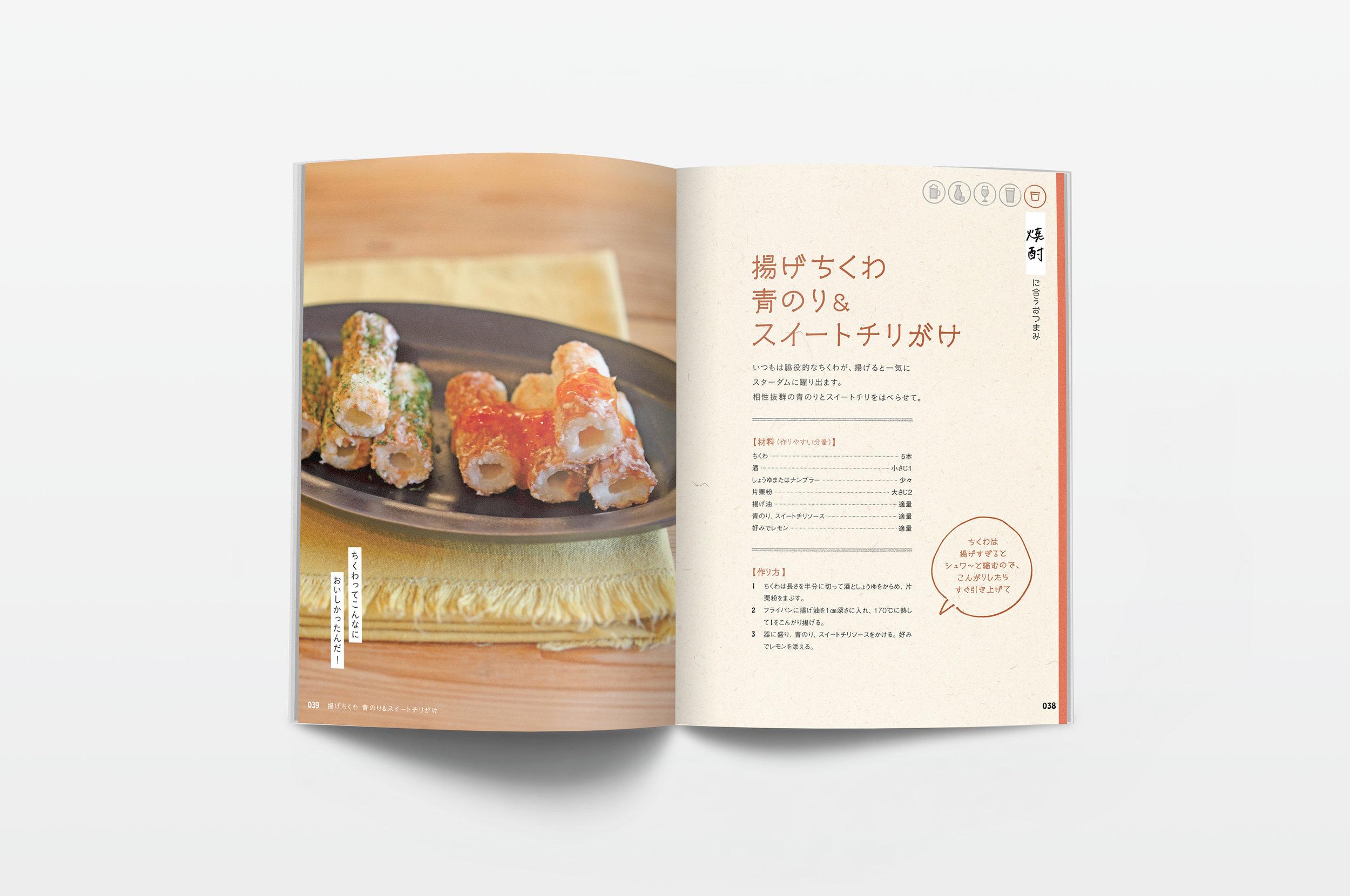 20181207_Izakaya_3.jpg