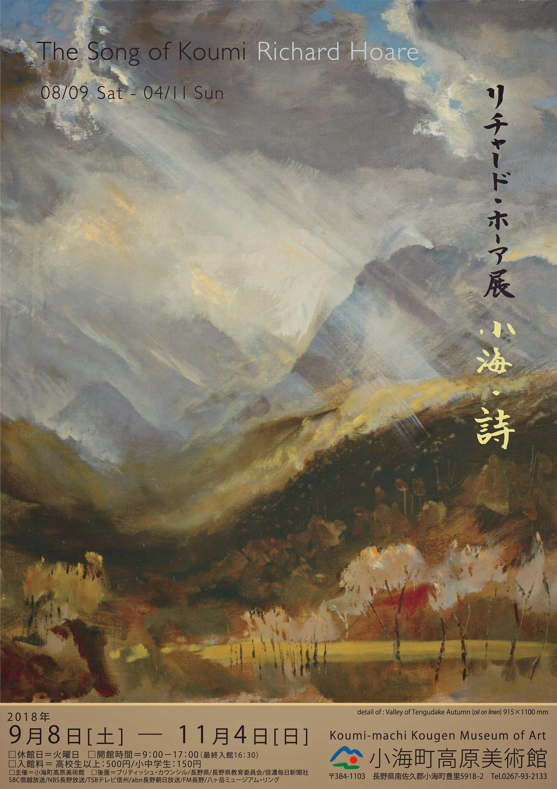 The Song of Koumi Promotional Poster.jpeg