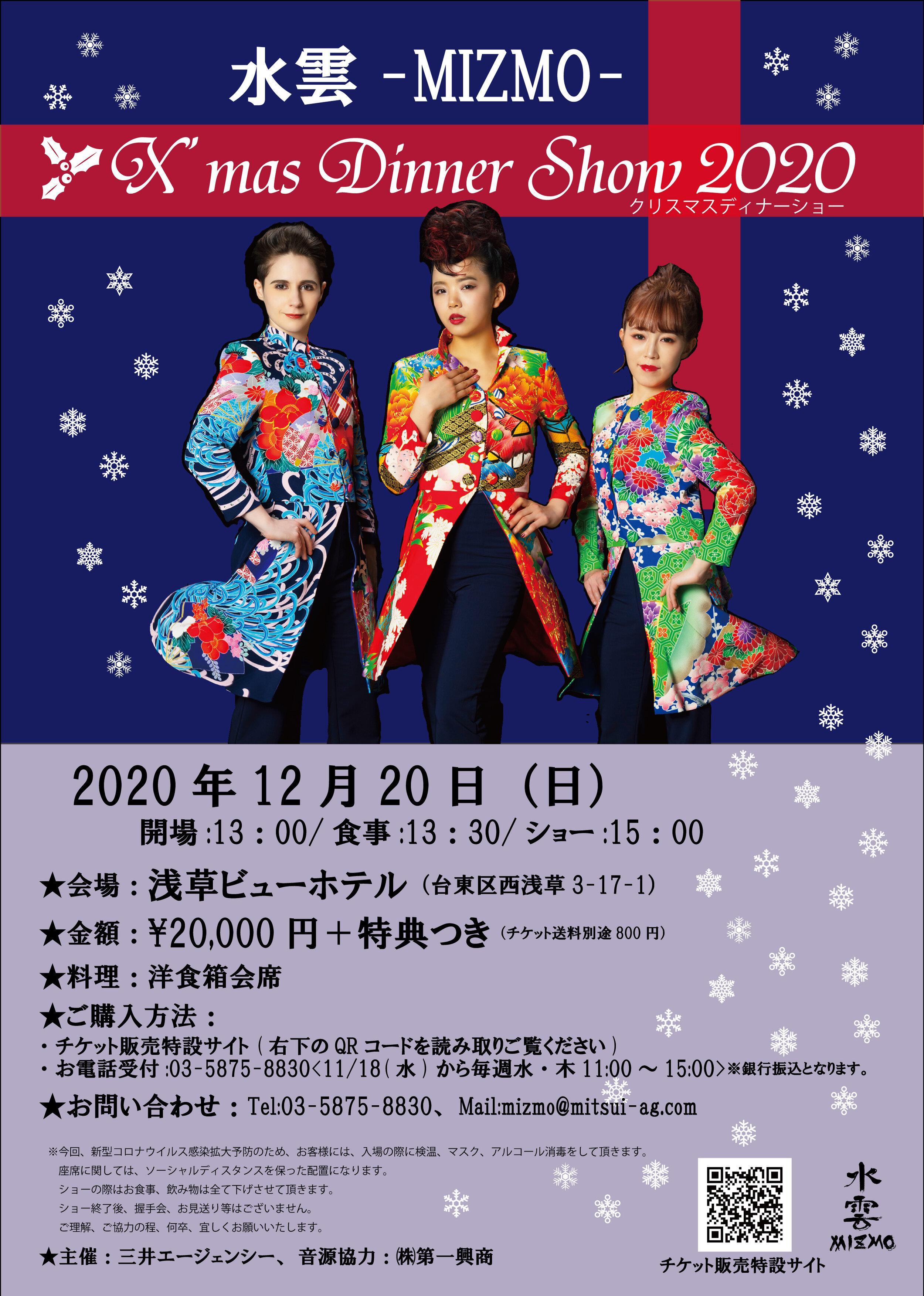 2020 クリスマス ディナー ショー