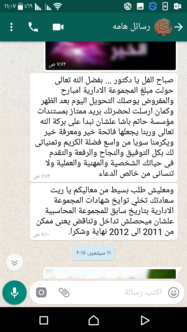 Screenshot_٢٠١٨١٠٢٠-١١٠٧٣٣.png