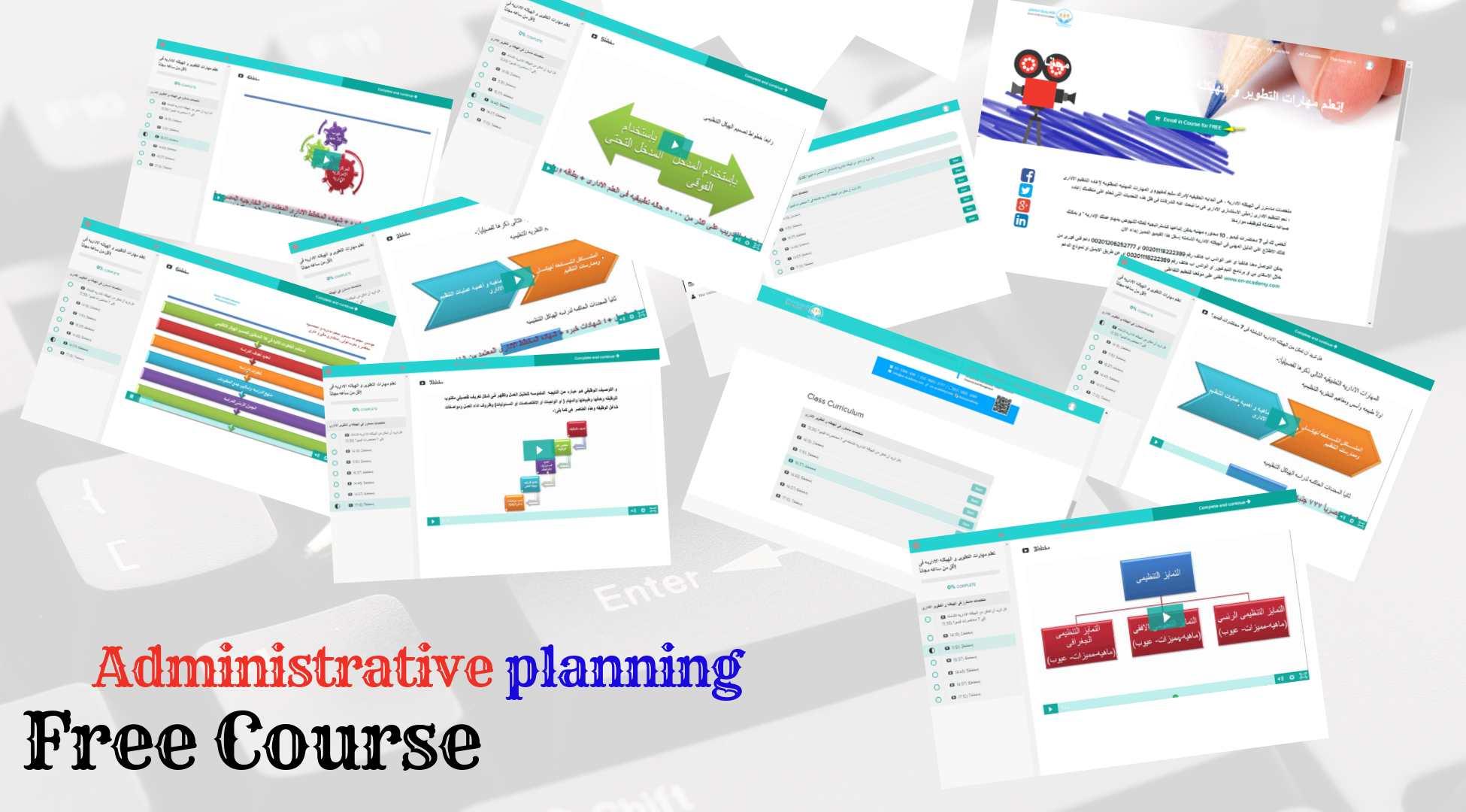 التخطيط و التطوير الإداري