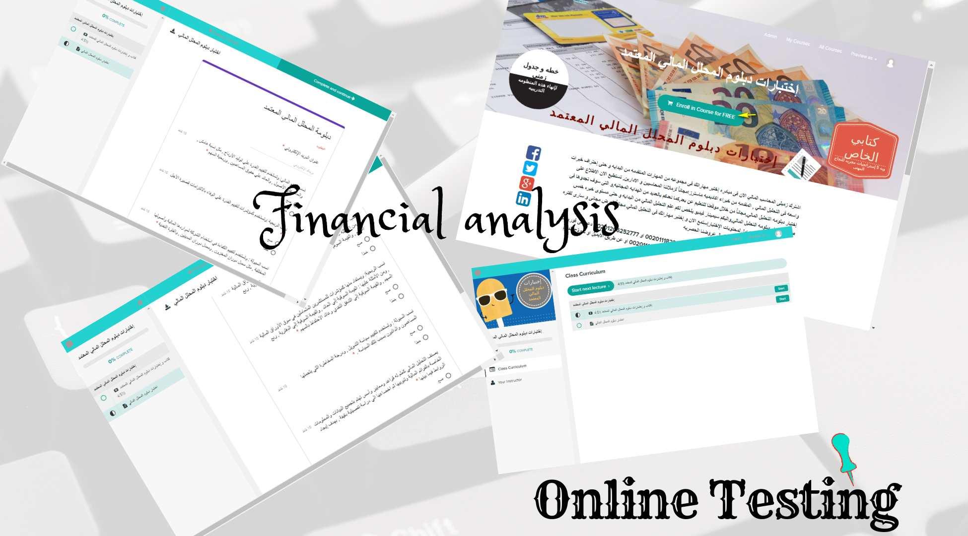 التحليل المالي