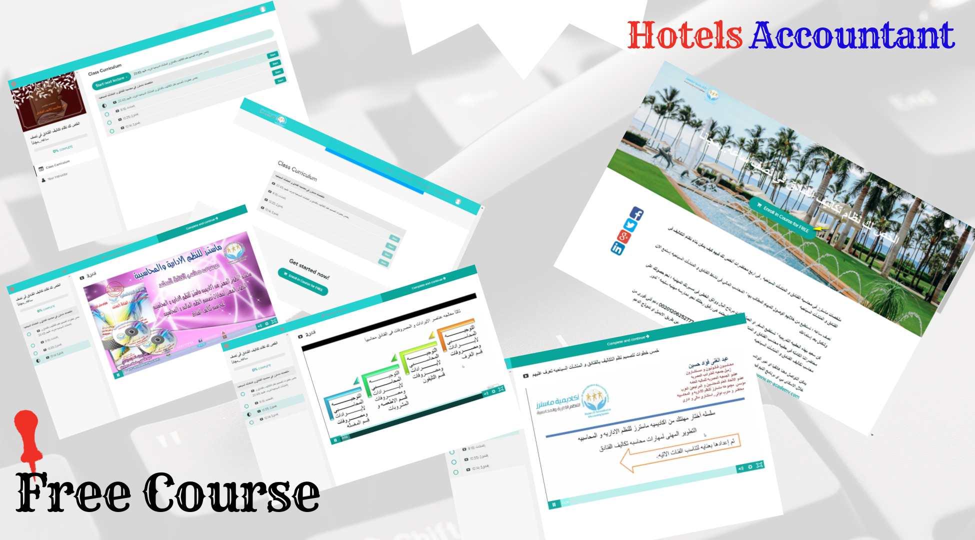 محاسبه تكاليف الفنادق