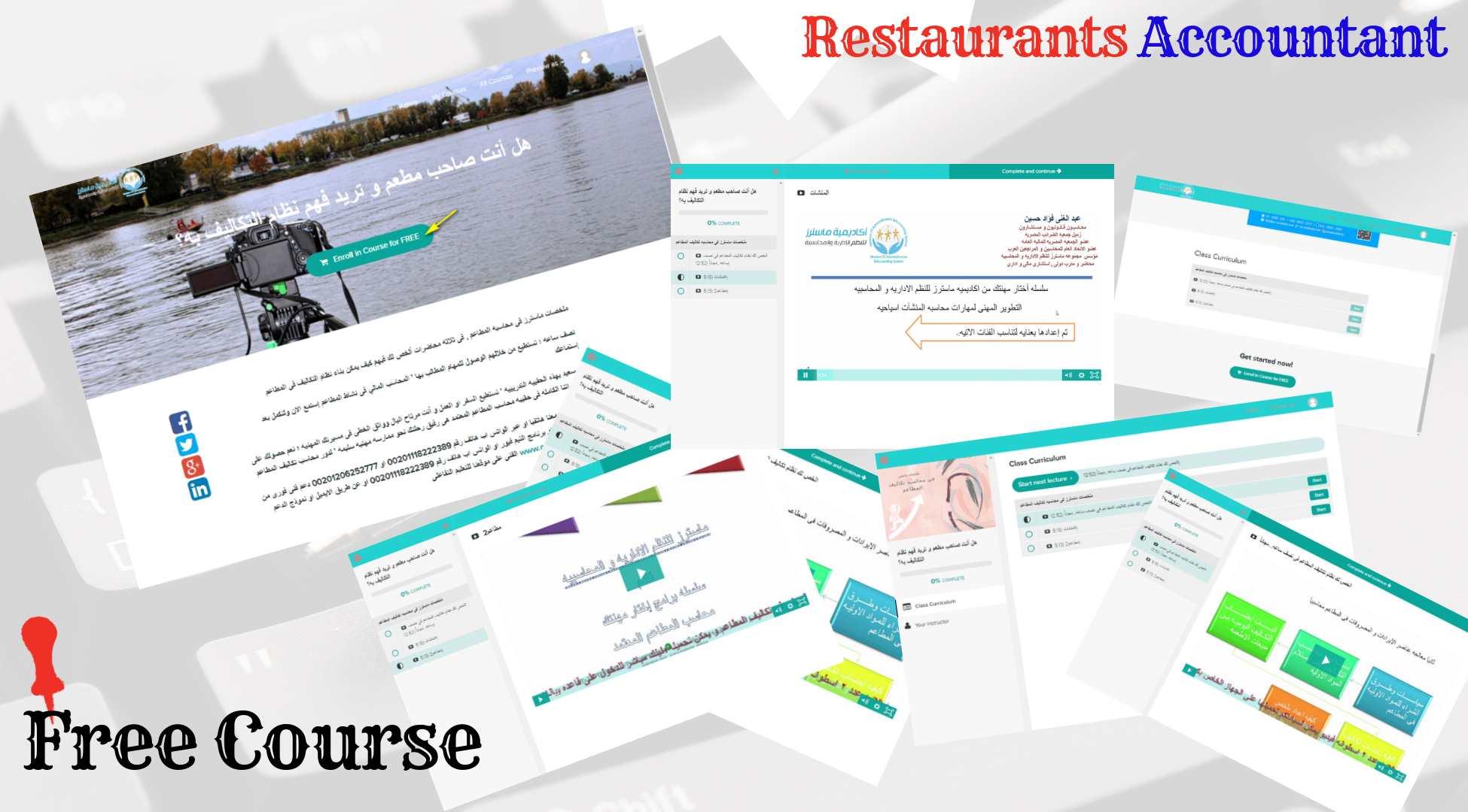 محاسبه تكاليف المطاعم