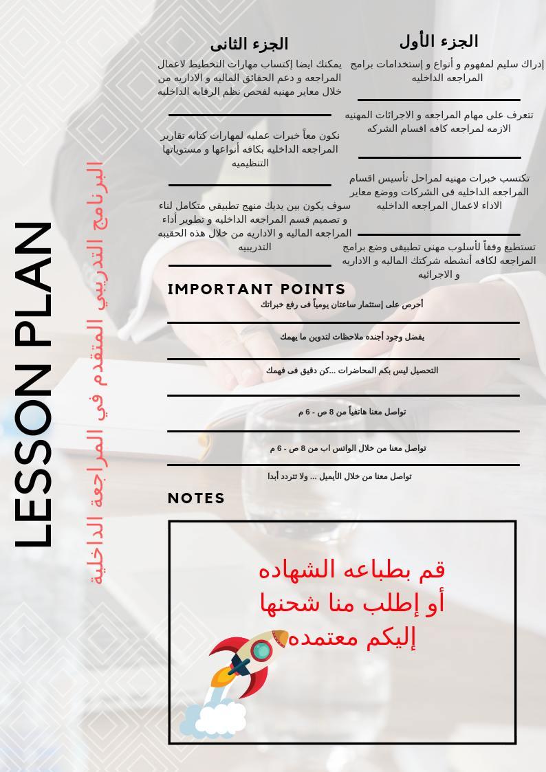 البرنامج التدريبي المتقدم في المراجعة الداخلية للمستشار و المخطط و الخبير المالي.jpg