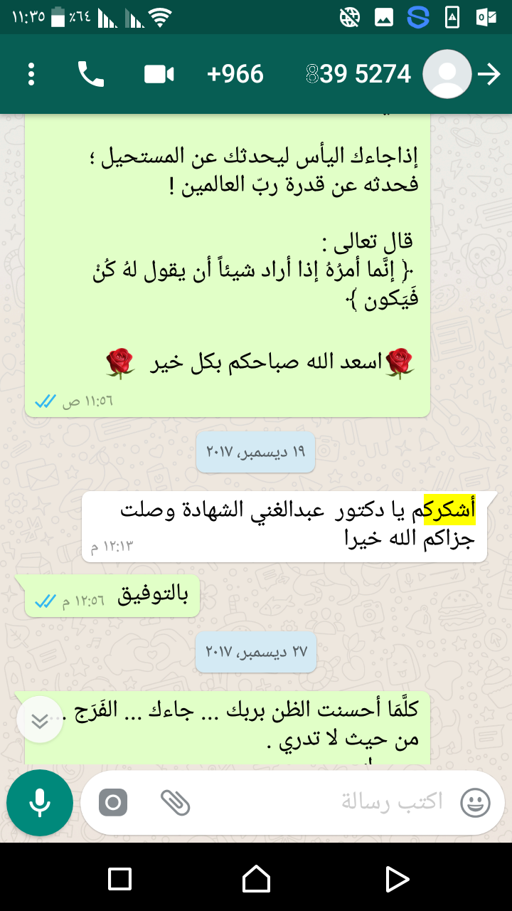 Screenshot_٢٠١٨١٠٢٠-١١٣٥٢٣.png