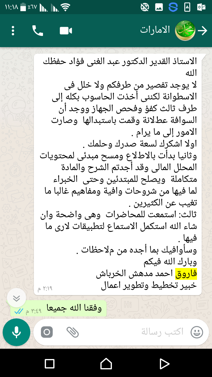 Screenshot_٢٠١٨١٠٢٠-١١١٨١٧.png