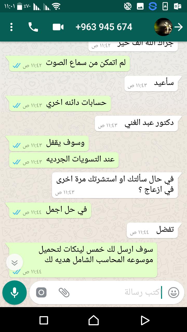 Screenshot_٢٠١٨١٠٢٠-١١٠١٥٩.png