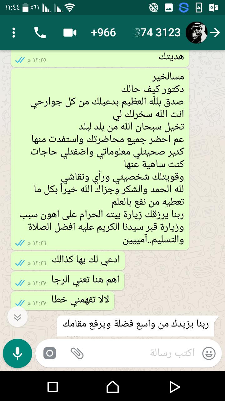 Screenshot_٢٠١٨١٠٢٠-١١٤٤٥٥.png