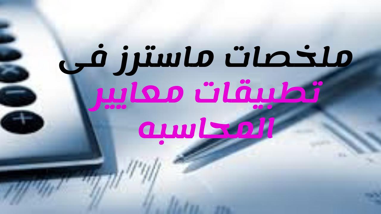 معايير المحاسبه المصريه و الدوليه