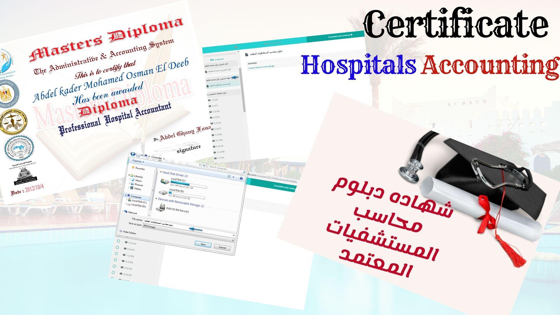 محاسبه تكاليف المستشفيات