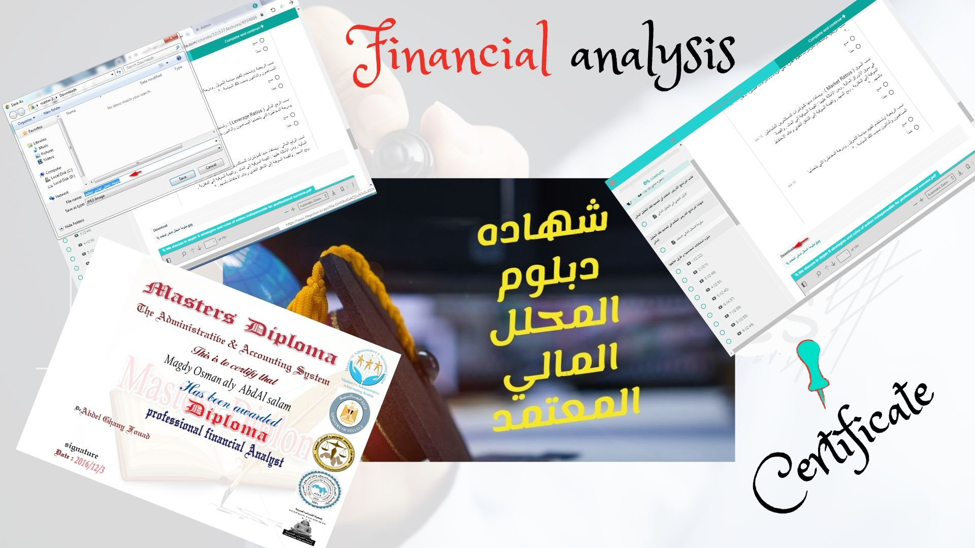 التحليل المالي المتقدم