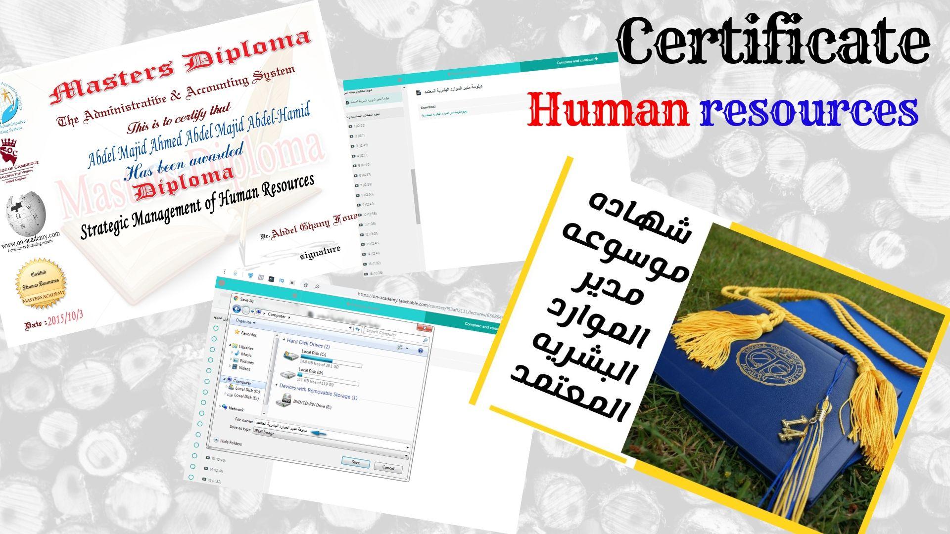 تطوير و إداره الموارد البشريه