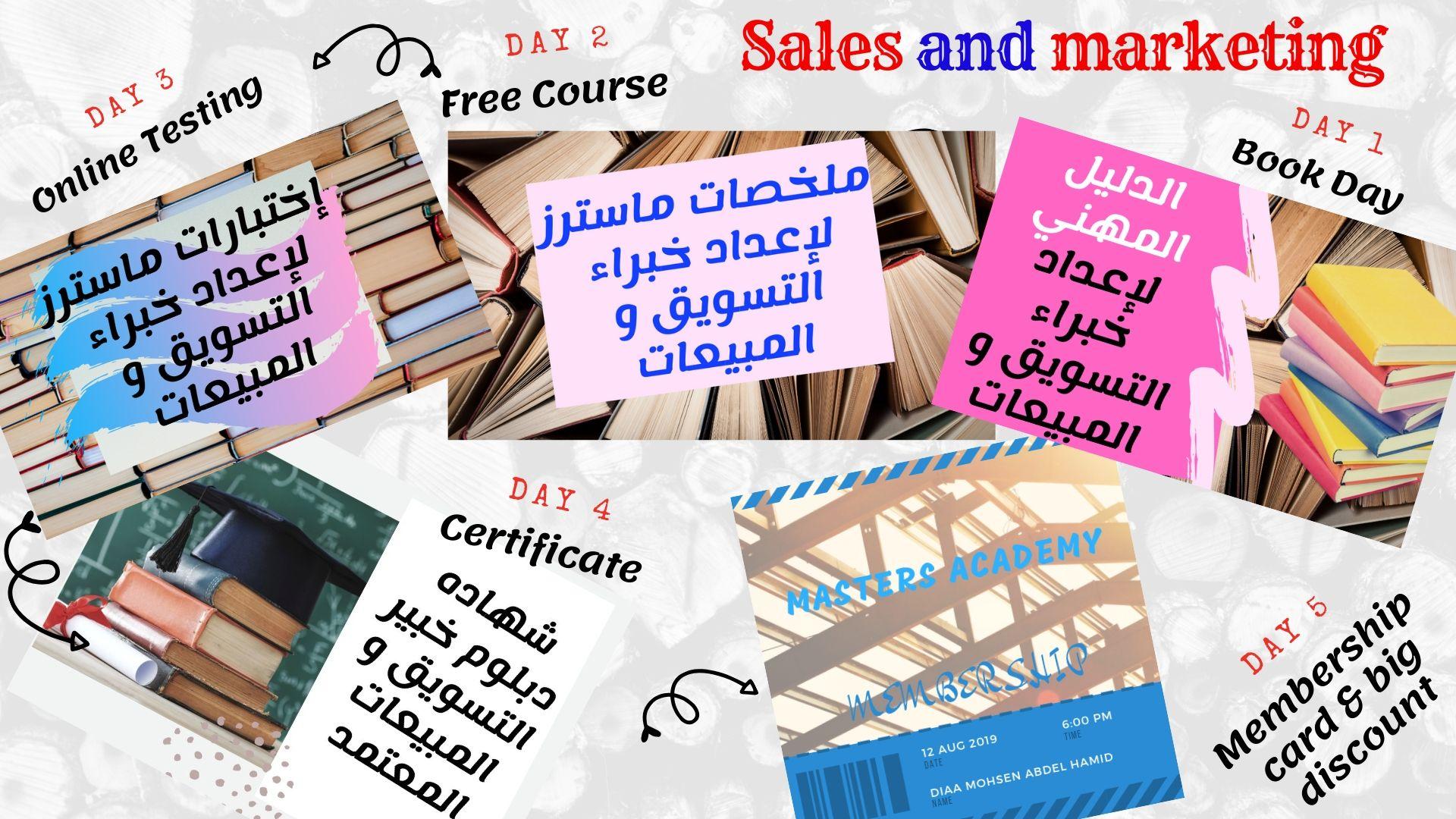 إعداد خبراء التسويق و المبيعات
