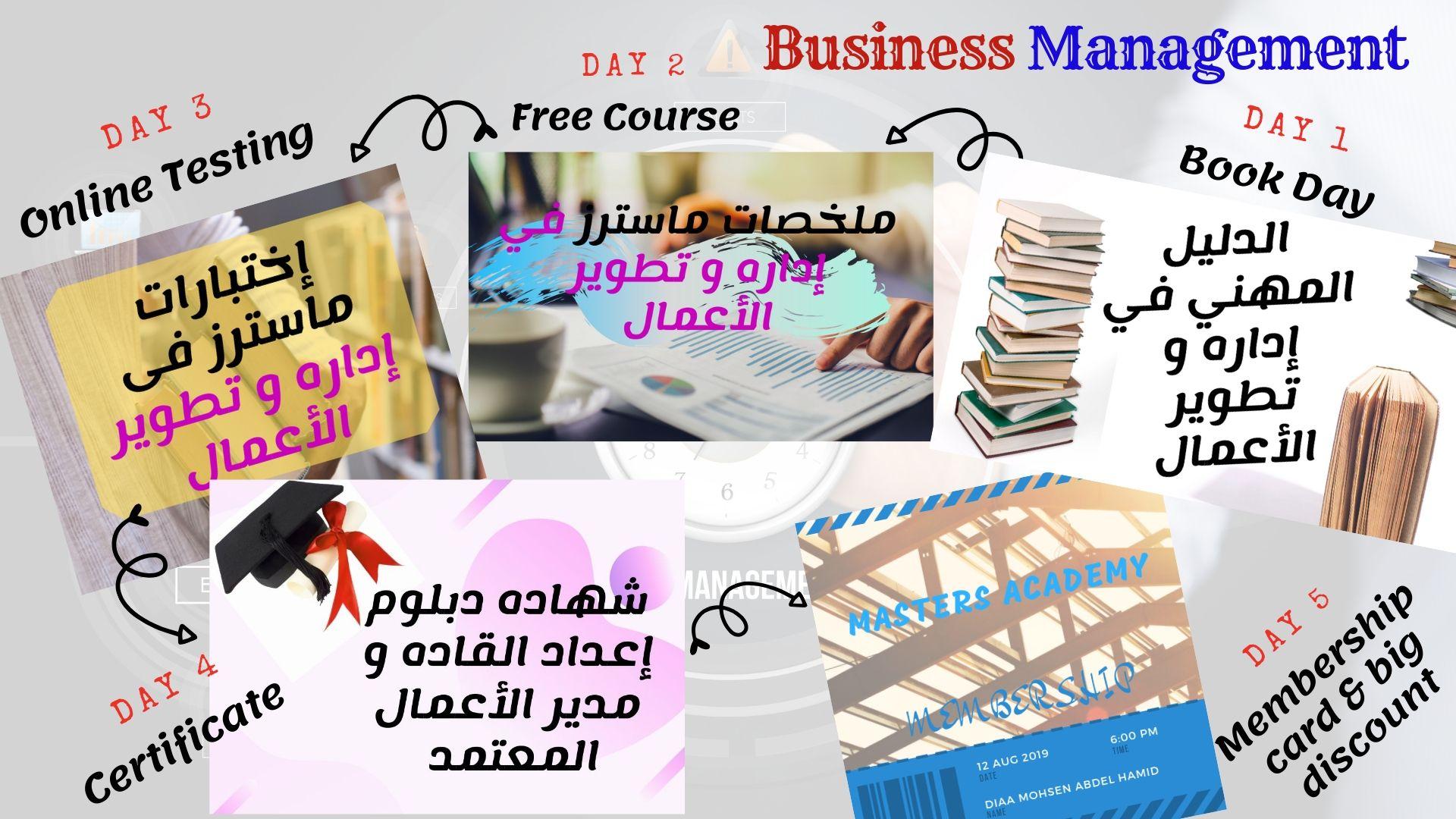 إداره و تطوير الأعمال