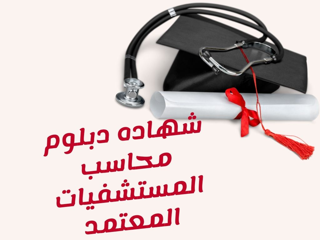 محاسب المستشفيات المعتمد