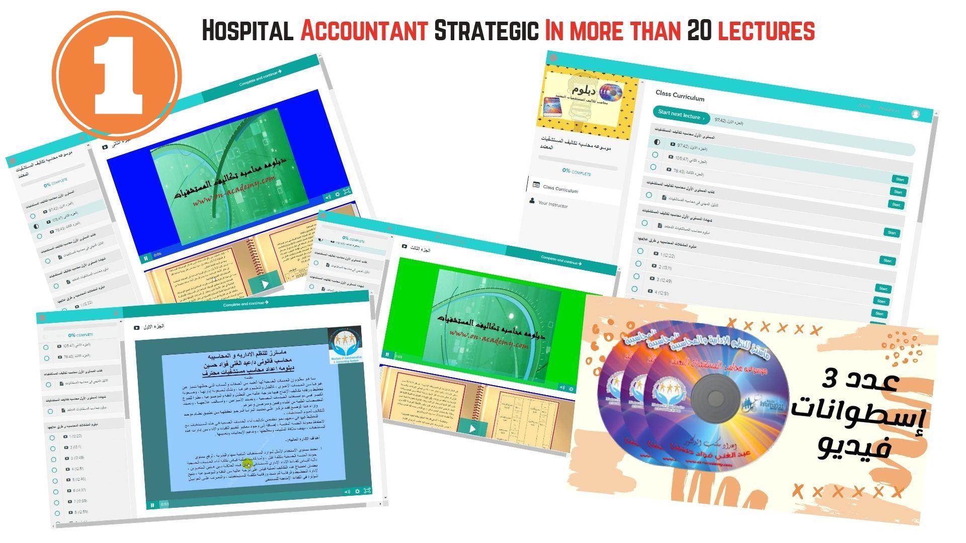 الدبلوم المهنى فى محاسبه التكاليف المستشفيات