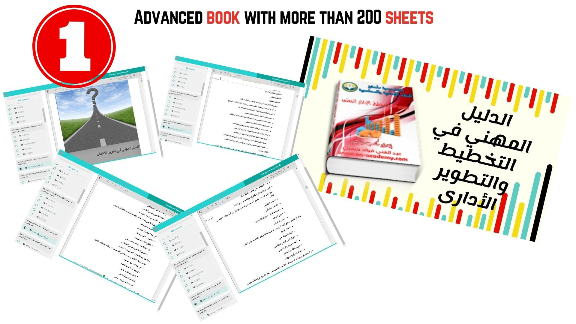 الدبلوم المهني في وضع الاستراتيجيات التسويقية