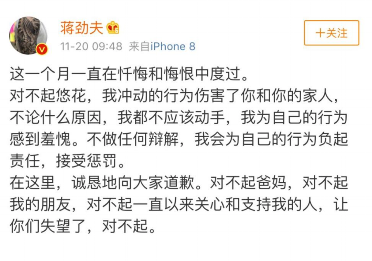 Jiang Jinfu issued an apology on Weibo