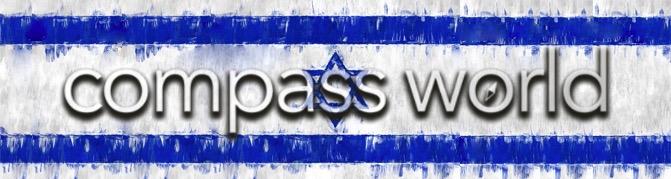 Compass World Israel.JPG