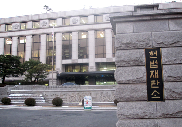 The Constitutional Court of Korea (above) delivered its landmark ruling on abortion on April 11. (Wikimedia Commons)
