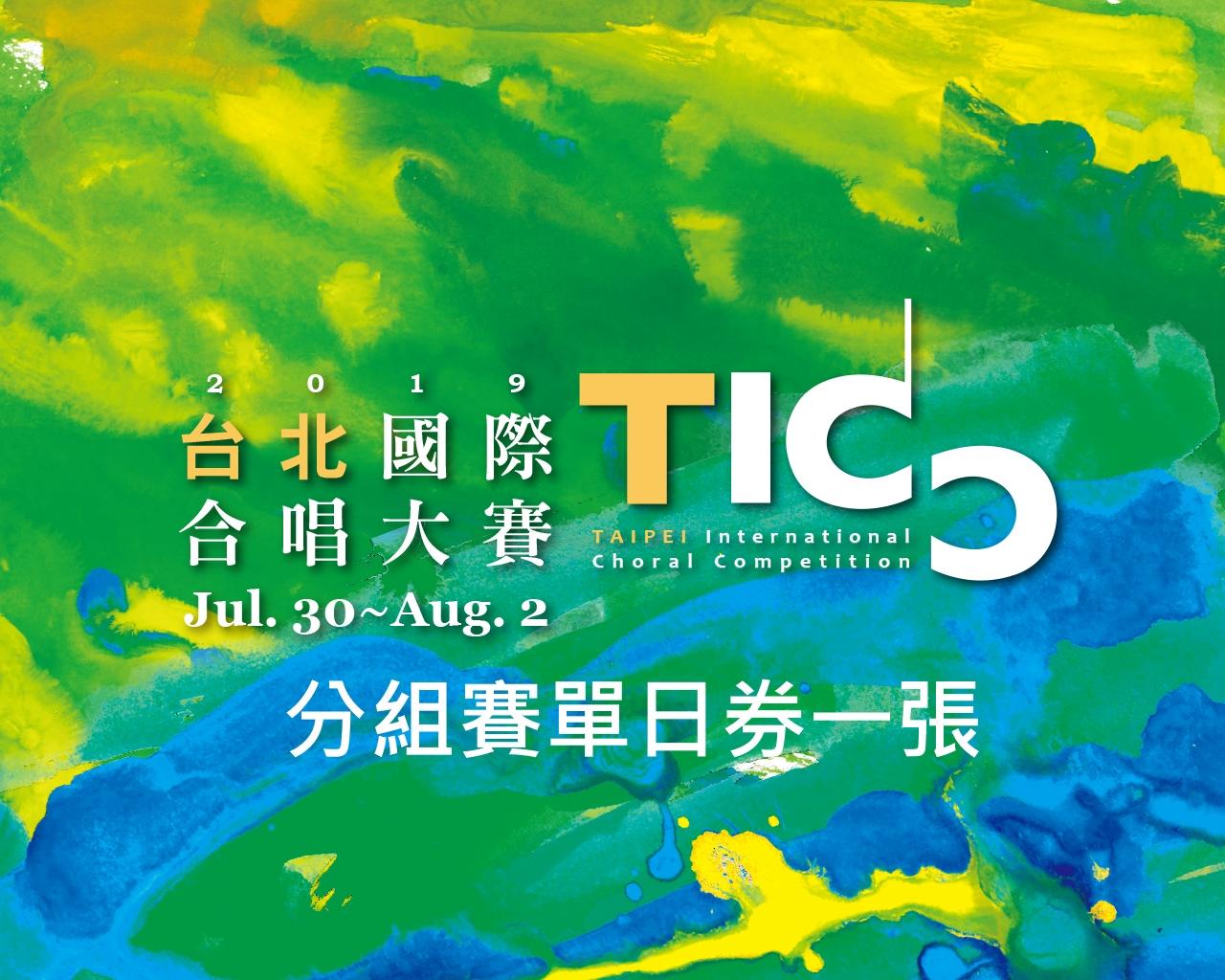 TICC19 TICF19 banner(1280x1024).jpg