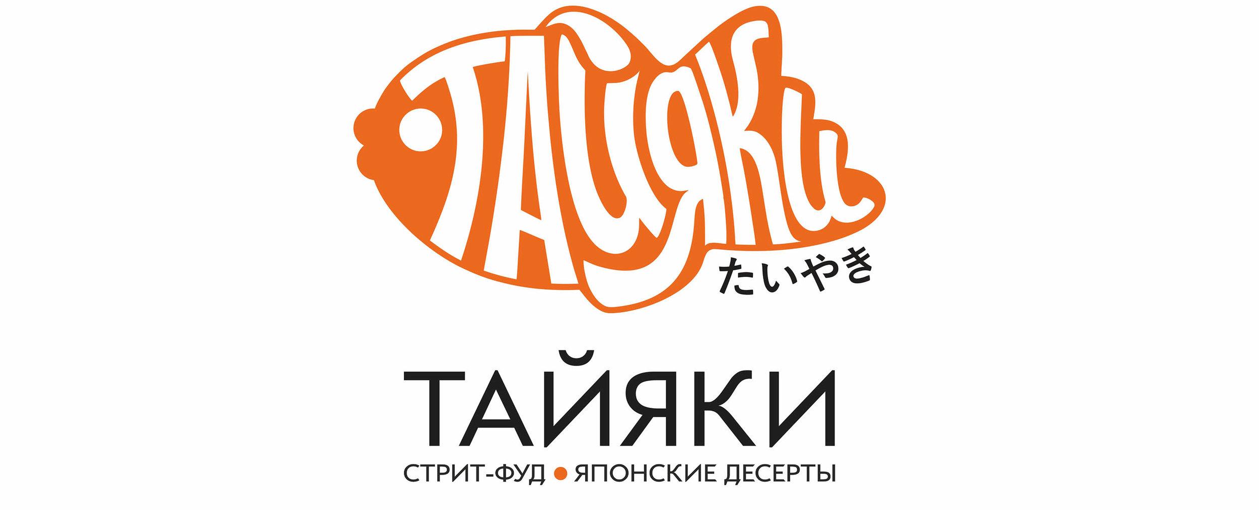 taiyaki cafe.jpg