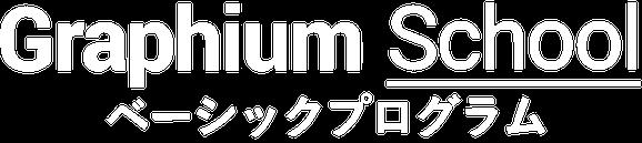 GraphiumSchool_ベーシックプログラム_白文字.png