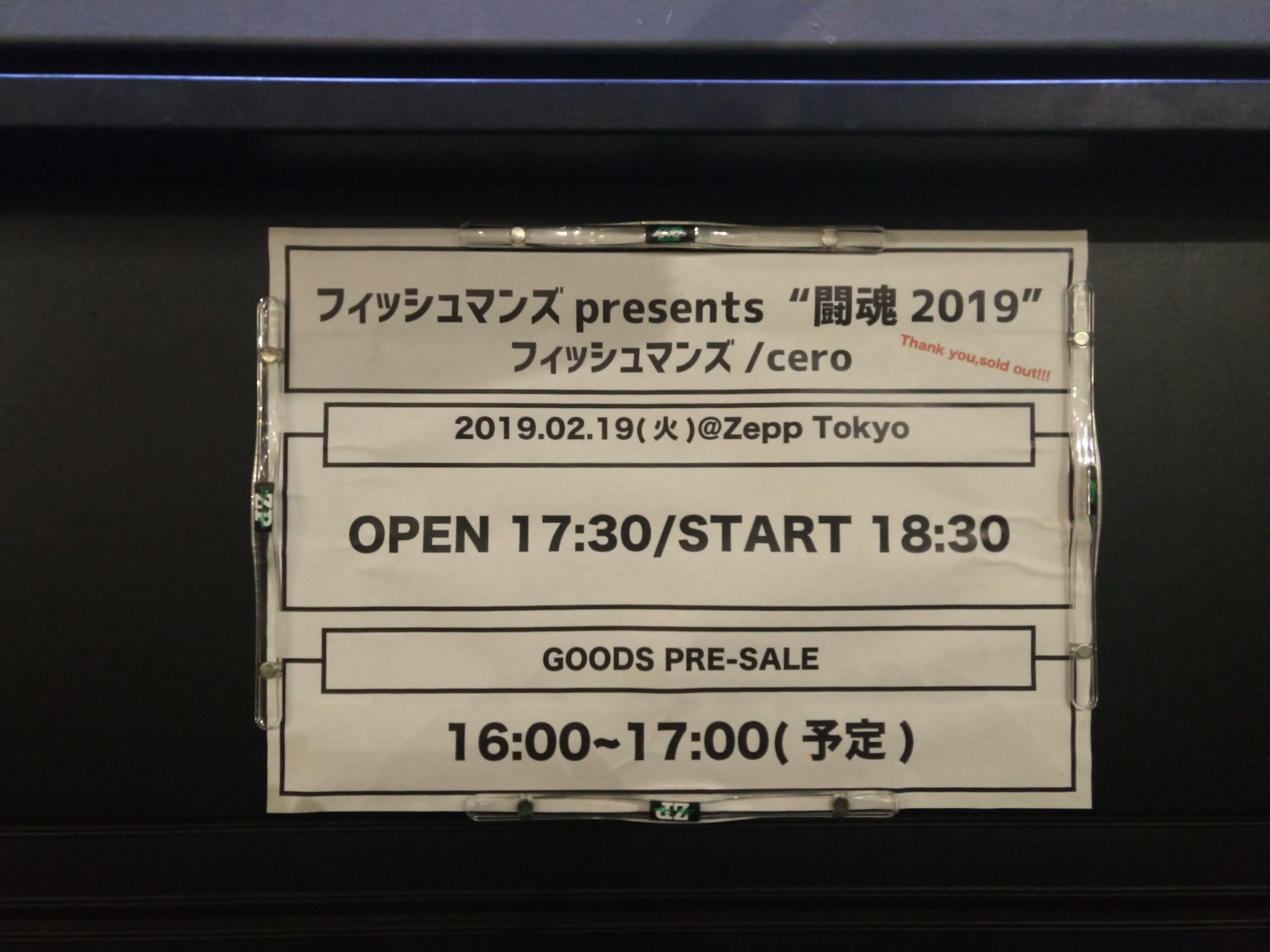 闘魂2019_フィッシュマンズ_cero.jpg