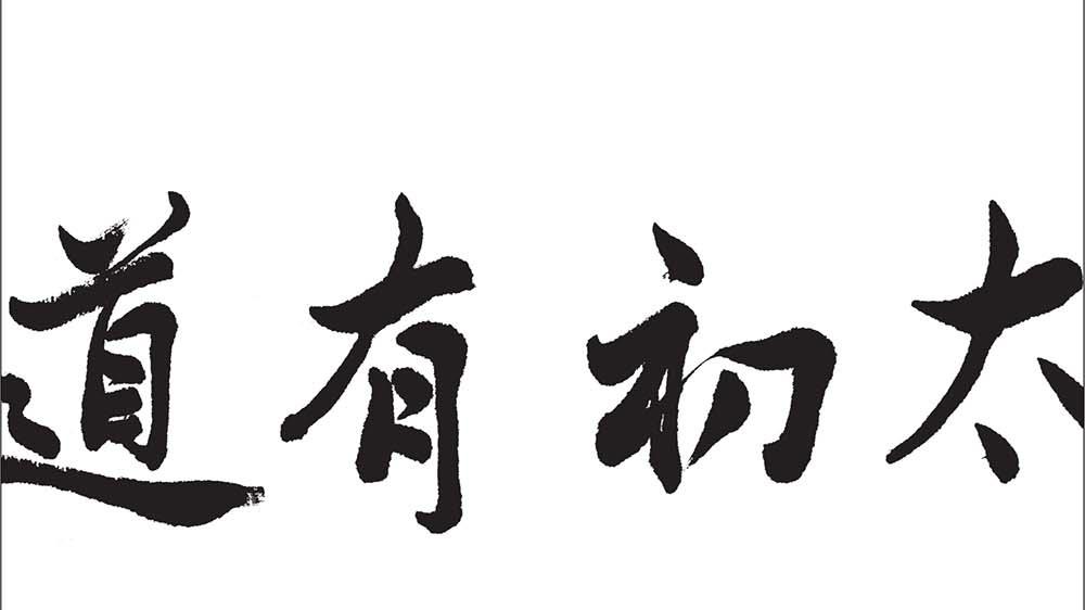 Chinese-theology.jpg