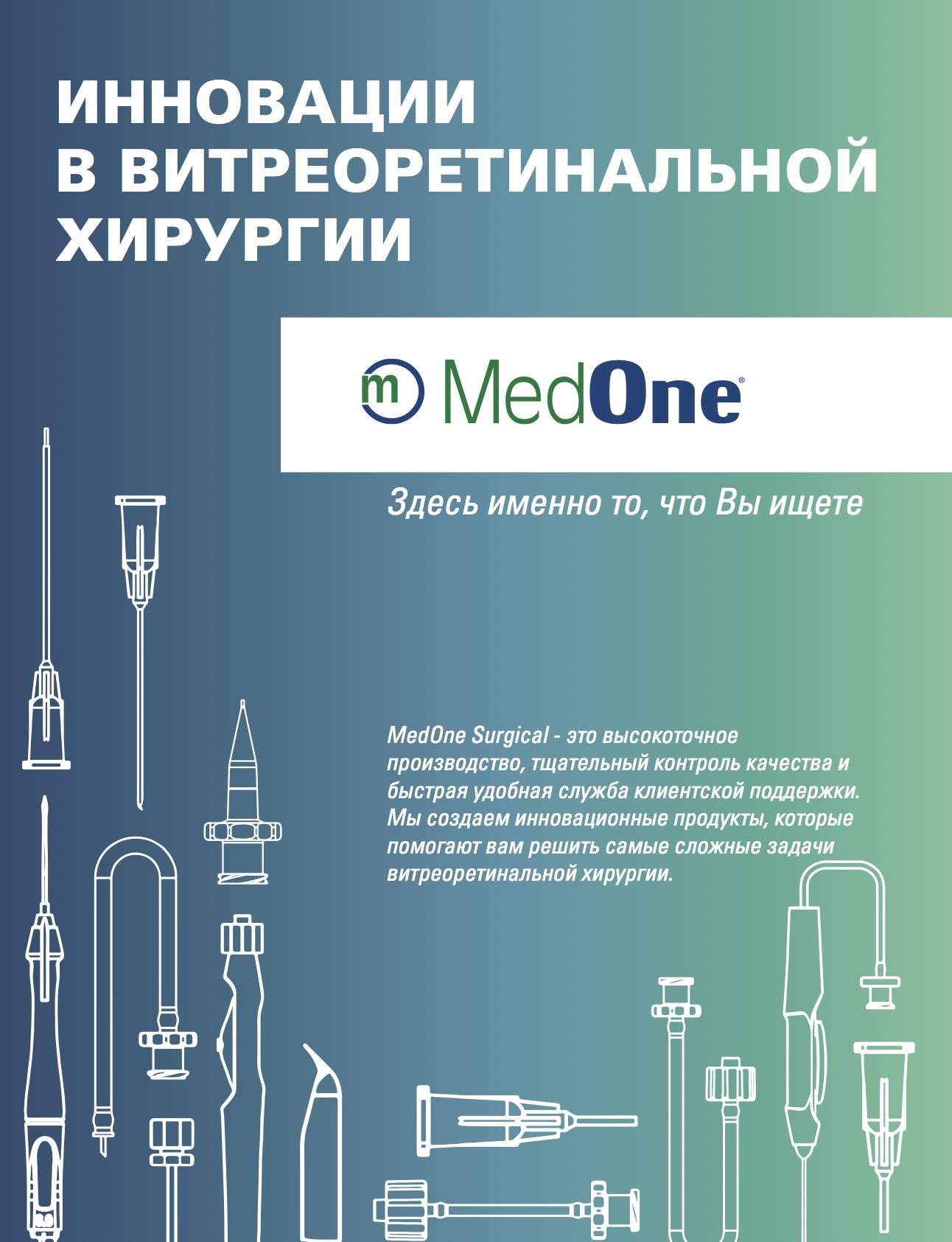 Русскя Версия - MedOne Single-Use Products Brochure 2018