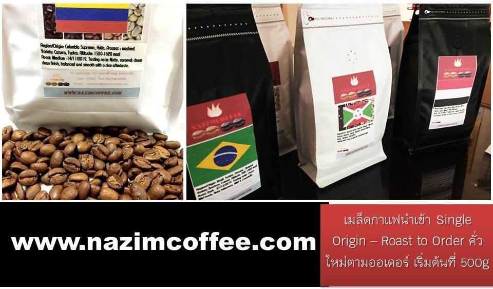 ซื้อเมล็ดกาแฟสกัดเม็ดยา