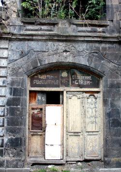 Gyumri Post main entrance.jpg