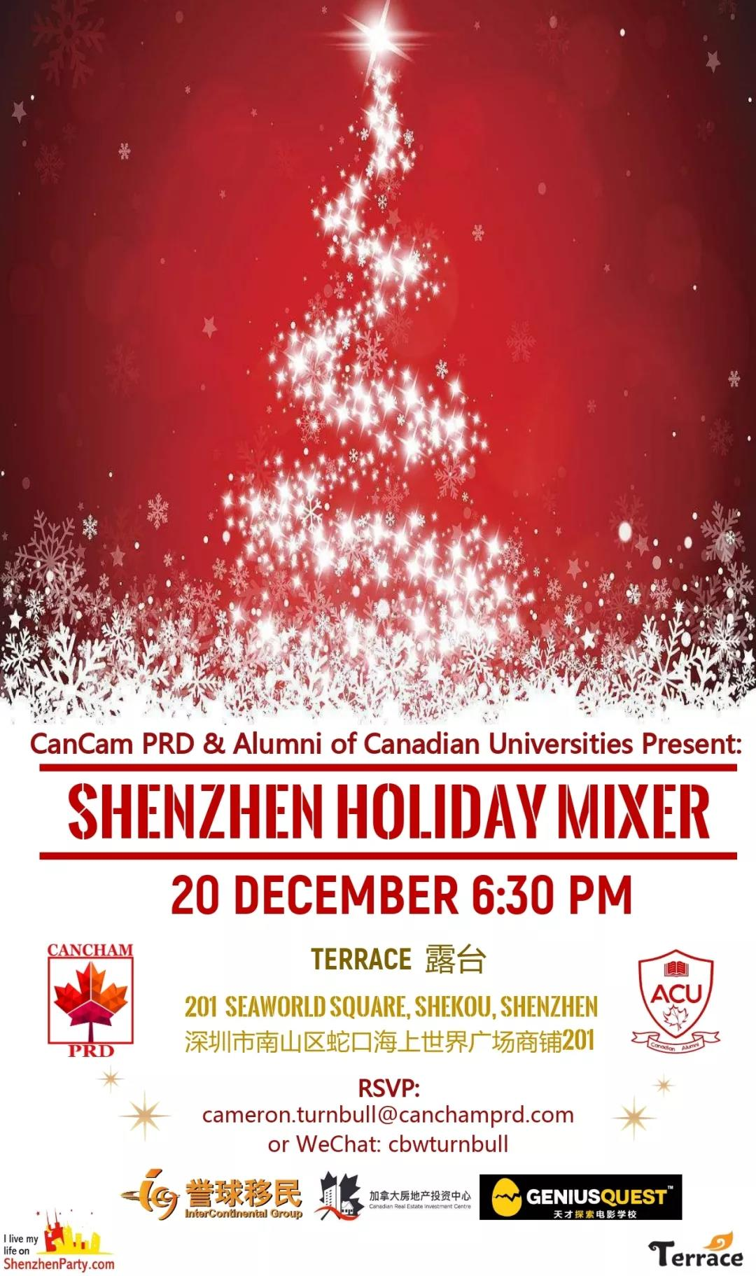 Shenzhen Holiday Mixer Poster.jpg