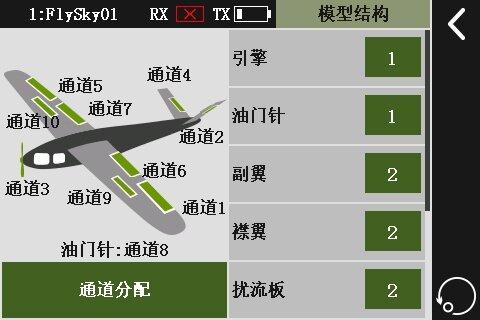 飞机结构.jpg