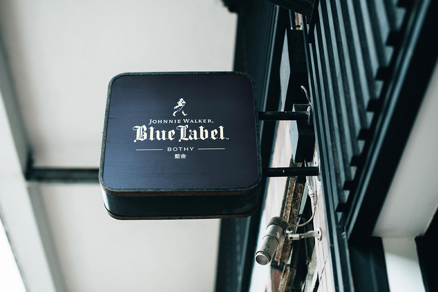 Johnnie Walker  Blue Label Bothy - Hong Kong