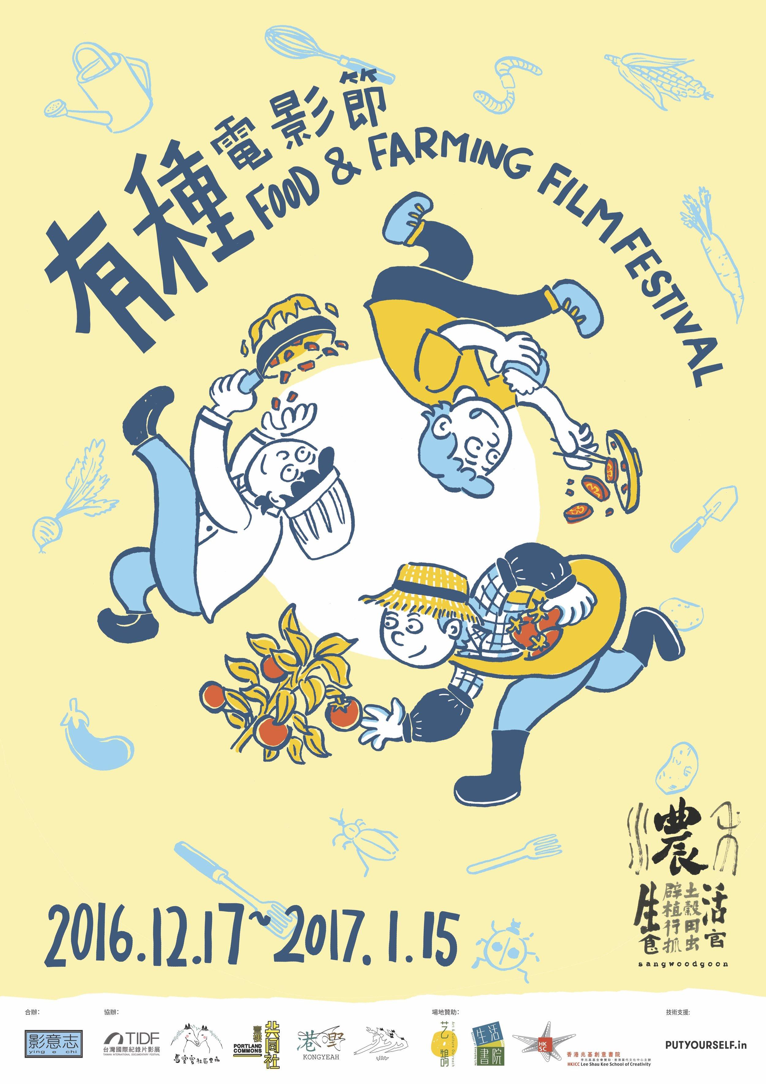 poster for Food & Farming Film Festival 2017