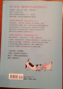 AO-back-cover-chinese-212x300.jpg